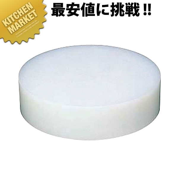 住友 プラスチック 中華まな板 [極小 150mm厚] φ350×H150mm【kmaa】