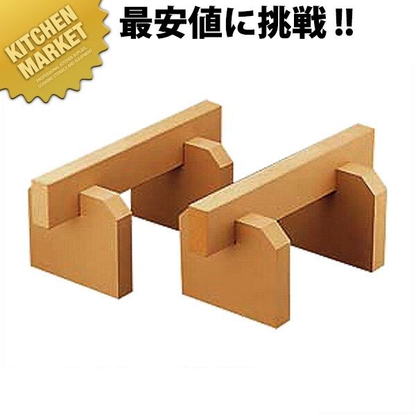 送料無料 ゴム製 まな板用足 [40cm 30mm厚] 【kmaa】 まな板用足 まな板台 まな板立て まな板スタンド 業務用 領収書対応可能