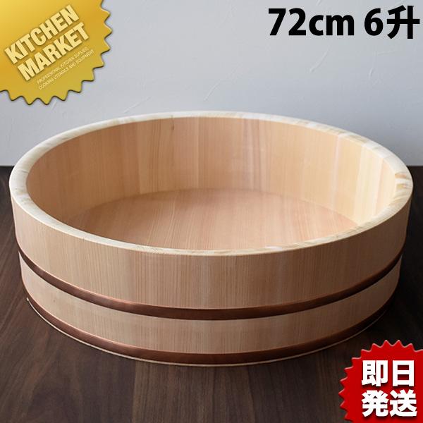 飯台 (サワラ製) 72cm 6升 【kmaa】