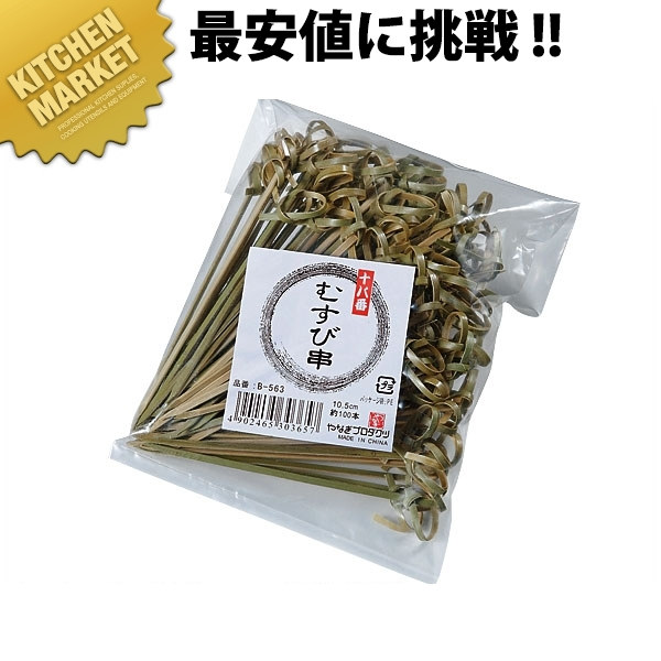 十八番 結び串 100本入 B-563 10.5cm 【kmaa】業務用 竹 竹串 竹製 クシ 結び串 焼き物 和菓子 焼き鳥 領収書対応可能