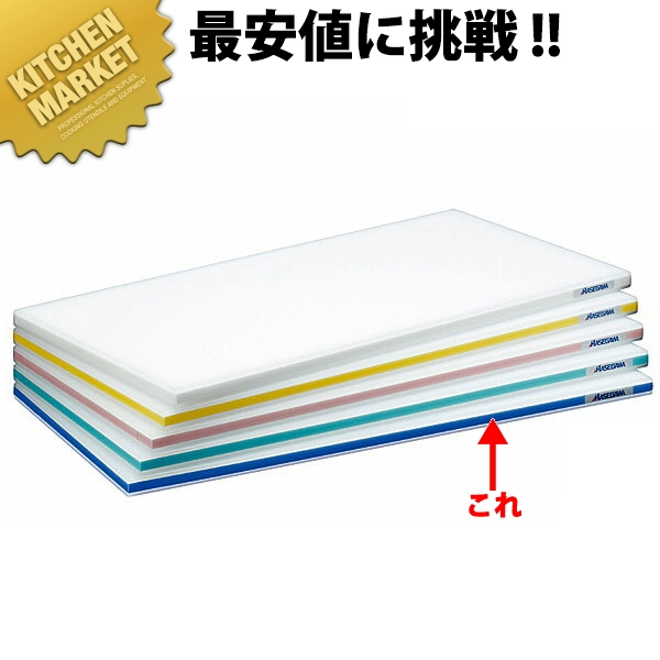 ポリエチレン かるがるまな板 標準タイプ SD 片面5mm ブルー 900×400×30mm【運賃別途】【kmaa】 領収書対応可能