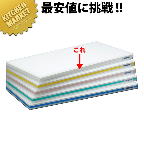 ポリエチレンおとくまな板 4層タイプ OT-04 ホワイト 600×300mm【運賃別途】【700 a】【kmaa】