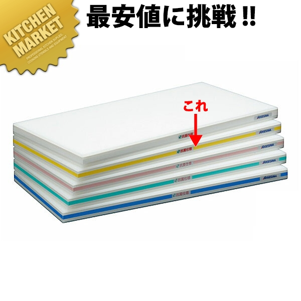 抗菌ポリエチレンおとくまな板 4層タイプ OTK-04 イエロー 600×350mm【運賃別途】【700 a】【kmaa】