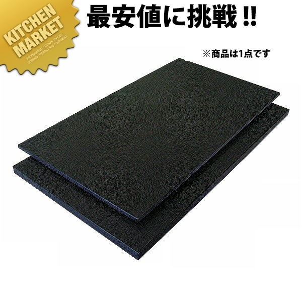 ハイコントラストまな板 (黒まな板) [K10D 20mm] 1000×500×20mm【運賃別途】【1000 c】 業務用 【kmaa】【C】