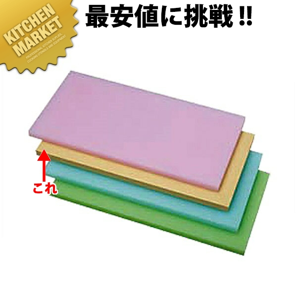 K型 プラスチック オールカラーまな板 K6 ベージュ 750X450XH20mm【運賃別途】【1000 A】【kmaa】まな板 カラーまな板 業務用カラーまな板 業務用 領収書対応可能