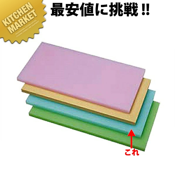 K型 プラスチック オールカラーまな板 K10A ブルー 1000X350XH20mm【運賃別途】【1000 A】【kmaa】まな板 カラーまな板 業務用カラーまな板 業務用 領収書対応可能