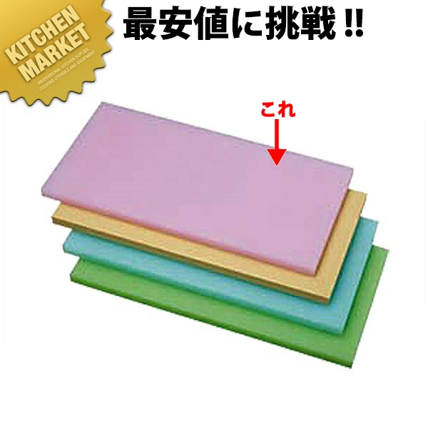 K型 プラスチック オールカラーまな板 F15 ピンク 1500X650XH30mm【運賃別途】【1000 a】 業務用 【kmaa】【C】