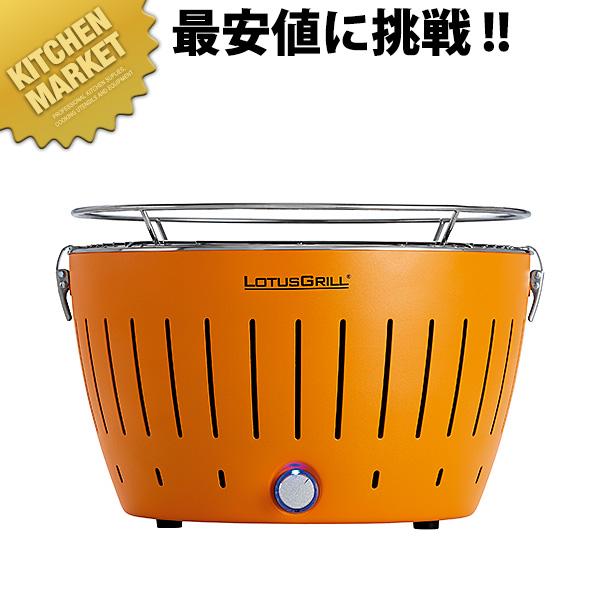ロータスグリル お試し炭付 オレンジ g-OR-34NC2【N】