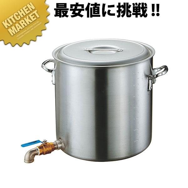 アルミ寸胴鍋蛇口付 60cmバルブ2吋 目皿なし 日本製【kmaa】