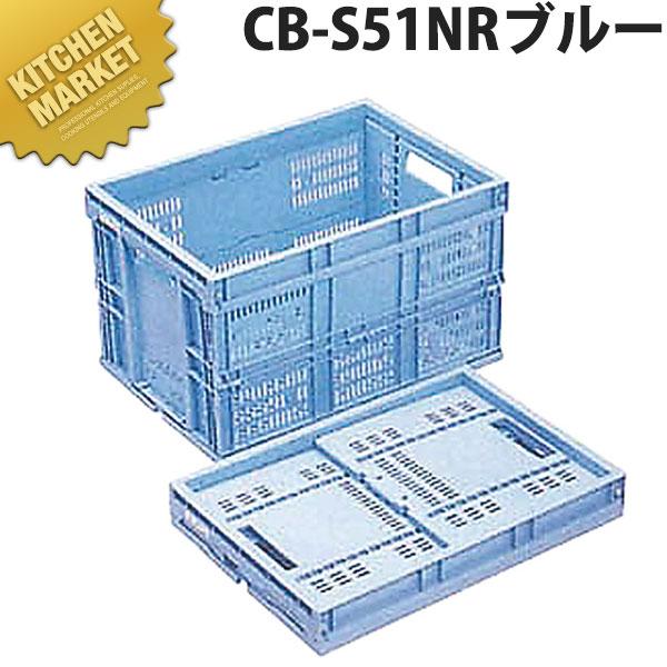 折りたたみコンテナー CB-S51NR ブルー折り畳み 折畳み おりたたみ コンテナ コンテナー 領収書対応可能