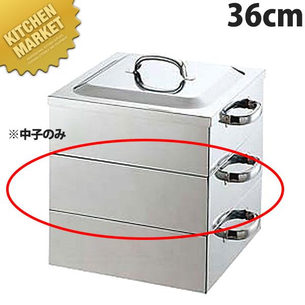 PE 業務用角蒸器用中子 36cm 18-8ステンレス製 日本製【N】