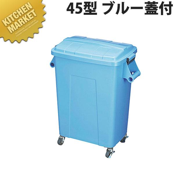 トンボ厨房ダストペール45型 ブルー蓋付角ペール 角型ペール キャスター付き ふた付き 蓋付 業務用 ペール ゴミ箱 大型ごみ箱 ダストボックス バケツ清掃用品 領収書対応可能