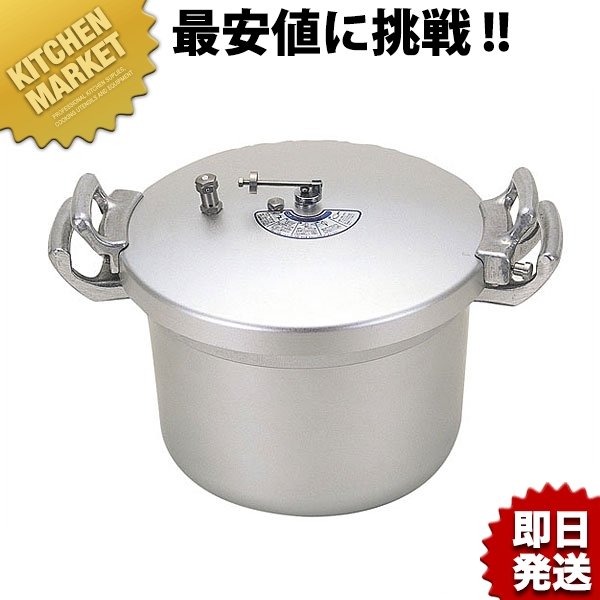 送料無料 ホクア 業務用圧力鍋 24L 【kmaa】 両手鍋 圧力鍋 IH対応 電磁調理器対応 領収書対応可能