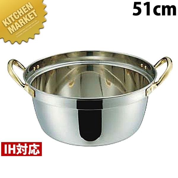 送料無料 AG 21-0ステンレス 段付鍋 51cm (29.0L) 段付き鍋 ステンレス 料理鍋 【kmaa】 領収書対応可能