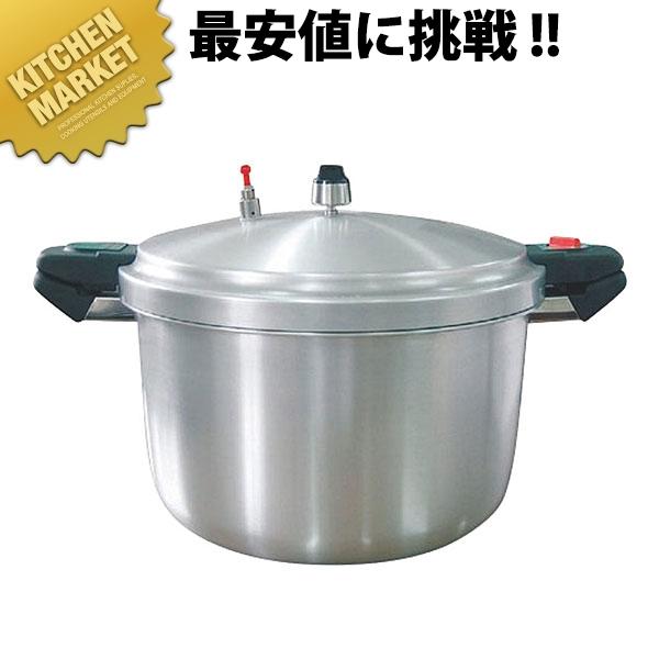 送料無料 アルミ業務用圧力鍋 SHP22【kmaa】 領収書対応可能