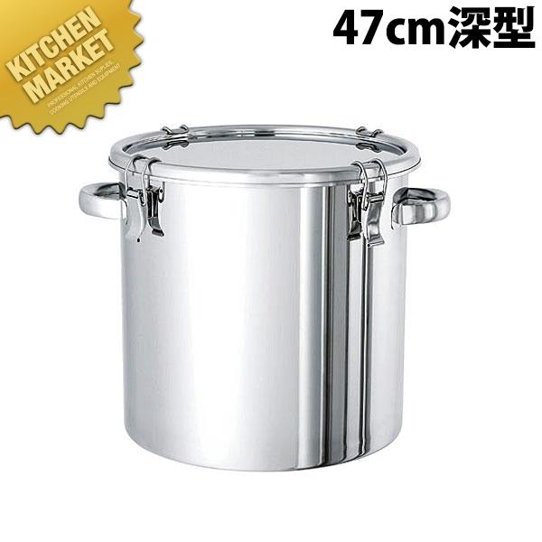 18-8パッキン付密閉容器47cm深型 キャッチクリップ式 CTH-47H【N】