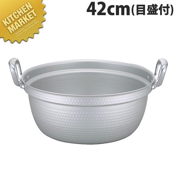 マイスター 料理鍋 42cm 目盛付 【kmaa】 調理用鍋 両手鍋 アルミ製 アルミ鍋 領収書対応可能