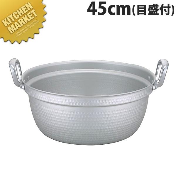 送料無料 マイスター 料理鍋 45cm 目盛付 【kmaa】 調理用鍋 両手鍋 アルミ製 アルミ鍋 領収書対応可能