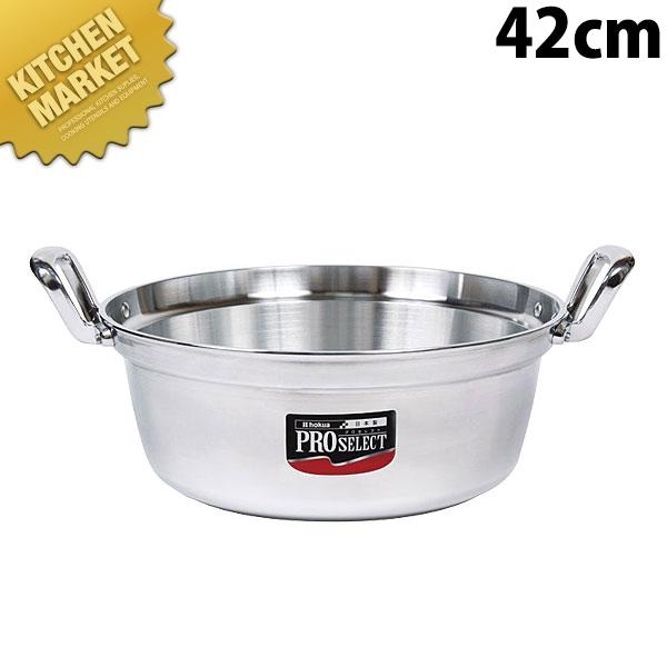 プロセレクト 料理鍋 42cm 【kmaa】調理用鍋 両手鍋 アルミ製 アルミ鍋 領収書対応可能