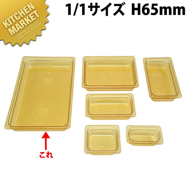 キャンブロ ホットパン 12HP(10HPC・HPCH対応)フードパン ホテルパン 保存容器 ストッカー バット ビュッフェ バイキング 領収書対応可能