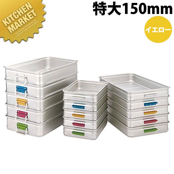 中尾アルミ キングBOX カラーハンドル 特大150(イエロー)【N】