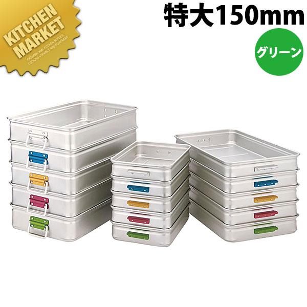 中尾アルミ キングBOX カラーハンドル 特大150(グリーン)【N】