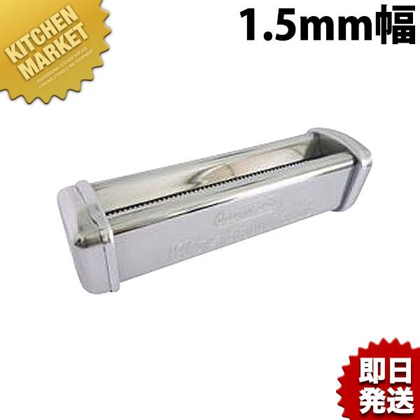 送料無料 RM-220 R-220 専用カッター 1.5mm幅【kmaa】パスタマシーン ヌードルメーカー パスタメーカー 製麺 替え刃 領収書対応可能