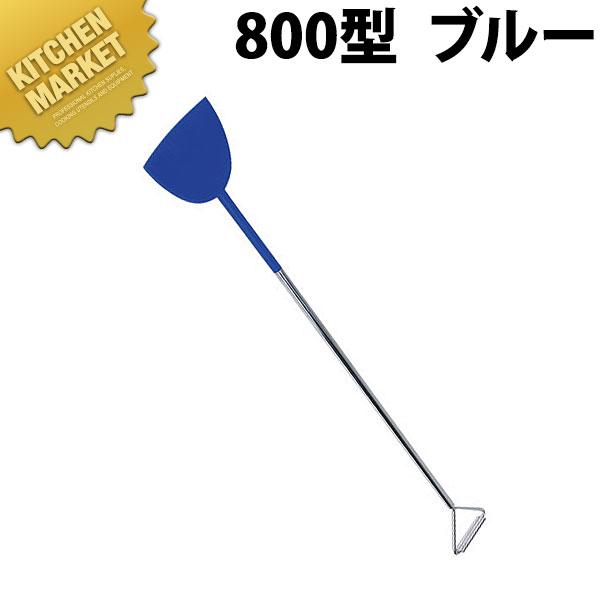 シリコンウルトラロングヘラ 800型 ブルー【N】