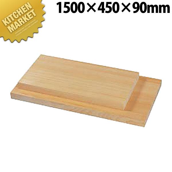 桧まな板 1枚板 1500x450x90【運賃別途】【kmaa】まな板 桧 ひのき ヒノキ 檜 木製 業務用 領収書対応可能