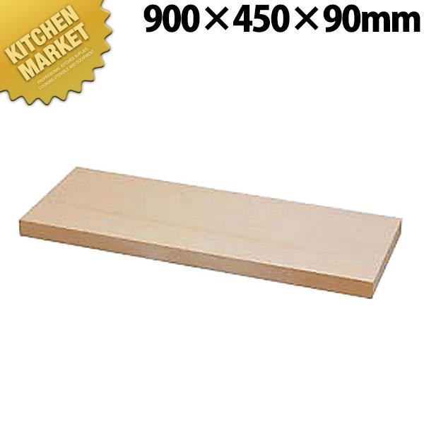 スプルスまな板 900x450x90【運賃別途】【N】