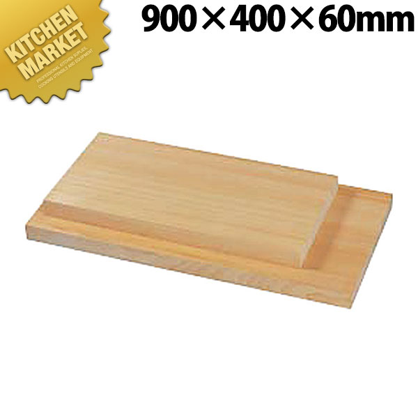 桧まな板 1枚板 900x400x60【運賃別途】【kmaa】まな板 桧 ひのき ヒノキ 檜 木製 業務用 領収書対応可能