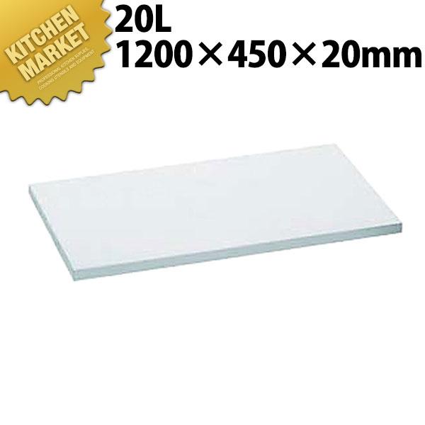 送料無料 住友 抗菌PCまな板 20L【kmaa】 まな板 抗菌 プラスチックまな板 業務用 領収書対応可能