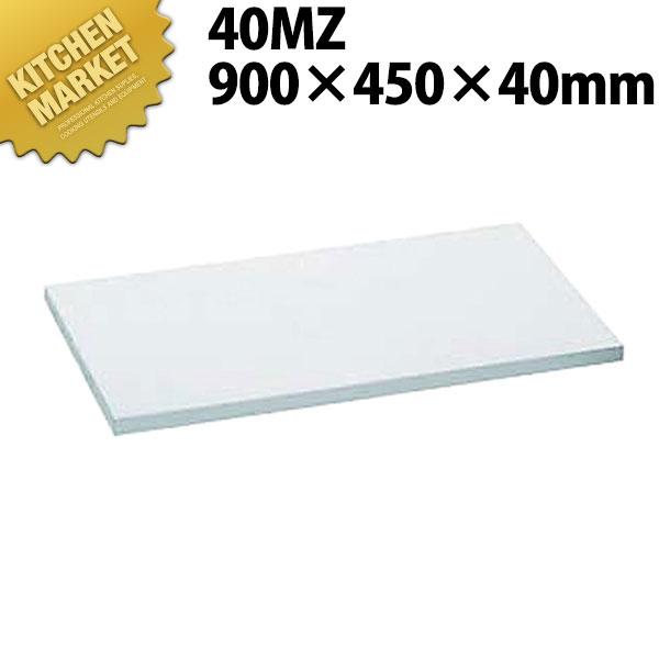住友 抗菌PCまな板 40MZ【運賃別途】【kmaa】まな板 抗菌 プラスチックまな板 業務用 領収書対応可能