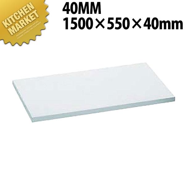 住友 抗菌PCまな板 40MM【運賃別途】【kmaa】まな板 抗菌 プラスチックまな板 業務用 領収書対応可能