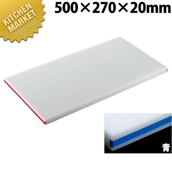 住友 抗菌PCまな板 カラーライン付 SSOOL 青【運賃別途】まな板 抗菌 プラスチックまな板 業務用 領収書対応可能