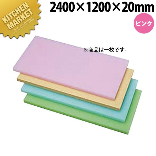 まな板 カラーまな板 業務用カラーまな板 業務用 kmaa 2400x1200x20 K型PCオールカラーまな板K18ピンク 新生活 爆安プライス 運賃別途