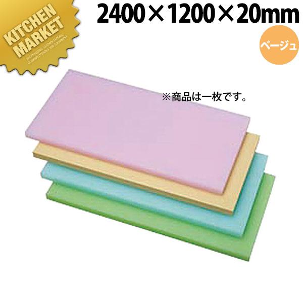 高品質新品 まな板 カラーまな板 業務用カラーまな板 業務用 配送員設置送料無料 kmaa K型PCオールカラーまな板K18ベージュ2400x1200x20 運賃別途