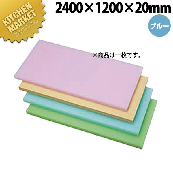 まな板 カラーまな板 業務用カラーまな板 業務用 kmaa 2400x1200x20 買取 運賃別途 新作 人気 K型PCオールカラーまな板K18ブルー