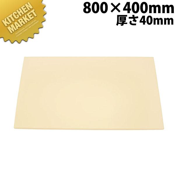アルファ 抗菌まな板 α4 40mm【運賃別途】【kmaa】まな板 抗菌 プラスチックまな板 業務用 領収書対応可能