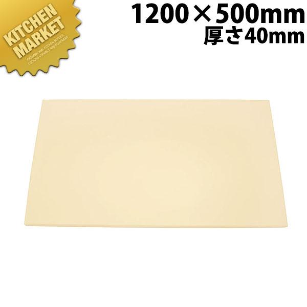 アルファ 抗菌まな板 α9 40mm【運賃別途】【kmaa】まな板 抗菌 プラスチックまな板 業務用 領収書対応可能