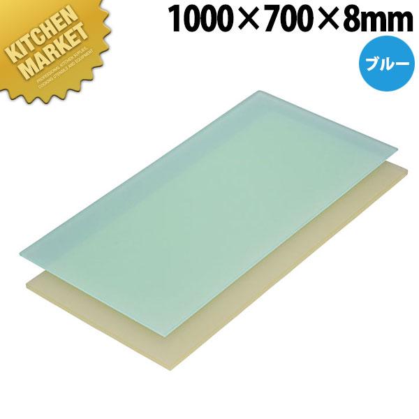 ニュータイプまな板 ブルー E寸 1000×700× 8mm【運賃別途】【kmaa】まな板 カラーまな板 業務用プラスチックまな板 領収書対応可能
