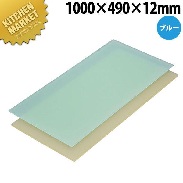 ニュータイプまな板 ブルー A寸 1000×490×12mm【運賃別途】【kmaa】まな板 カラーまな板 業務用プラスチックまな板 領収書対応可能