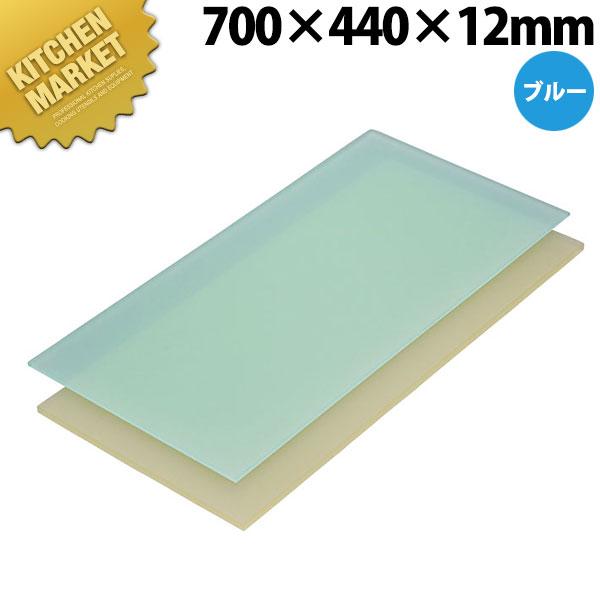 ニュータイプまな板 ブルー 1号 700×440×12mm【運賃別途】【kmaa】まな板 カラーまな板 業務用プラスチックまな板 領収書対応可能
