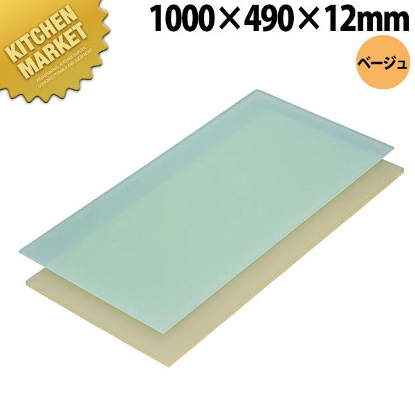 ニュータイプまな板 ベージュ A寸 1000×490×12mm【運賃別途】【kmaa】まな板 カラーまな板 業務用プラスチックまな板 領収書対応可能