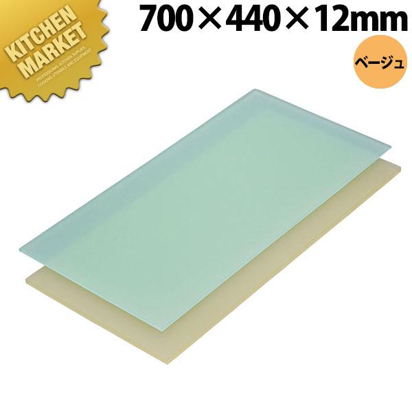 ニュータイプまな板 ベージュ 1号 700×440×12mm【運賃別途】【kmaa】まな板 カラーまな板 業務用プラスチックまな板 領収書対応可能