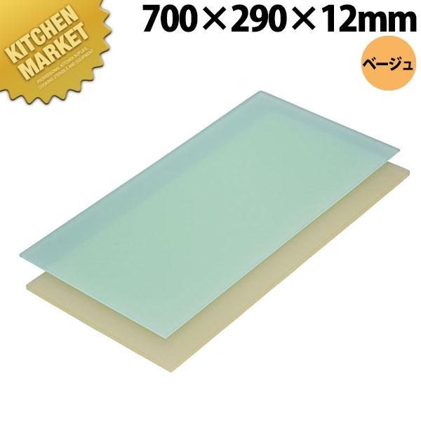 まな板 カラーまな板 業務用プラスチックまな板 最新アイテム ニュータイプまな板 ベージュ kmaa 運賃別途 激安特価品 4号 700×290×12mm