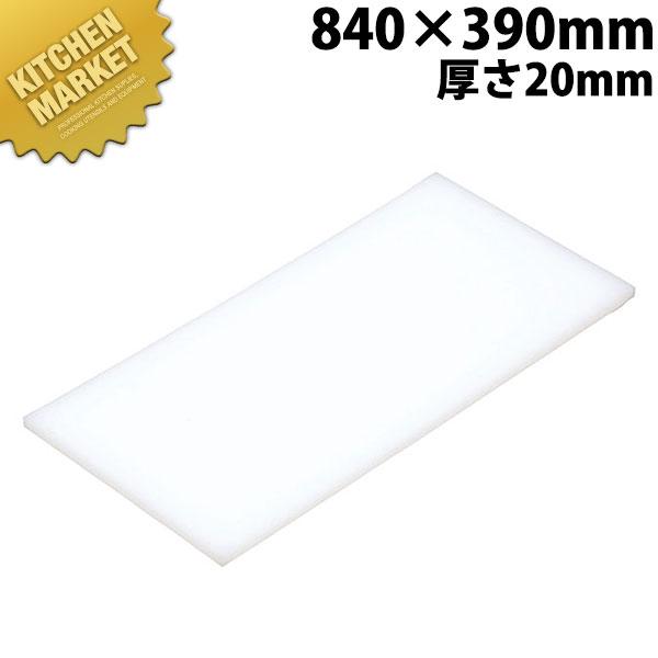 まな板 K7 840× 390×20mm【運賃別途】【kmaa】まな板 業務用プラスチックまな板 領収書対応可能