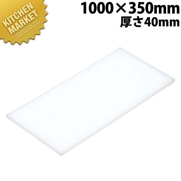 まな板 K10A 1000× 350×40mm【運賃別途】【kmaa】まな板 業務用プラスチックまな板 領収書対応可能