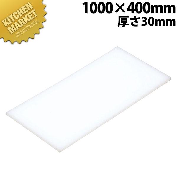 まな板 K10B 1000× 400×30mm【運賃別途】【kmaa】まな板 業務用プラスチックまな板 領収書対応可能