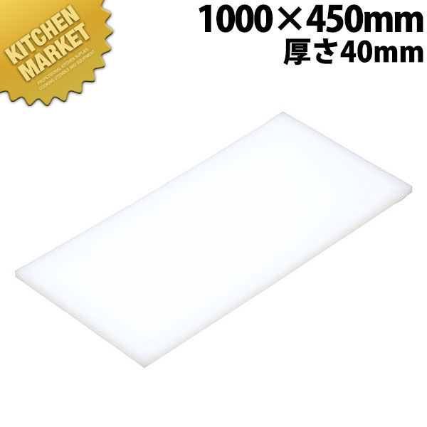 まな板 K10C 1000× 450×40mm【運賃別途】【kmaa】まな板 業務用プラスチックまな板 領収書対応可能